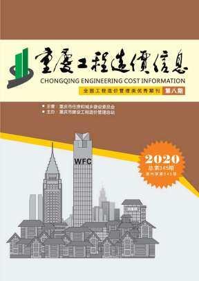 2020-8重庆信息价