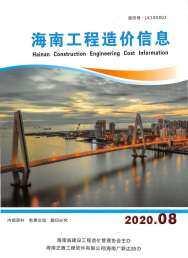 2020年8期海南省信息价pdf