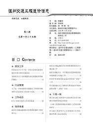 2020年8期温州市交通pdf