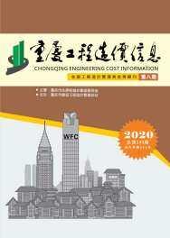 2020年8期重庆市信息价pdf