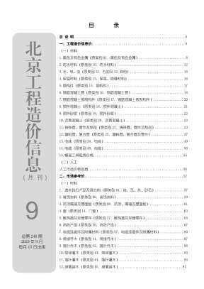 2020-9北京信息价