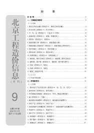 2020年9期北京市信息价pdf