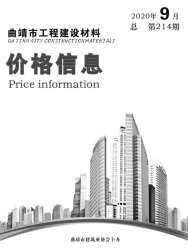 2020年9期曲靖市信息价pdf