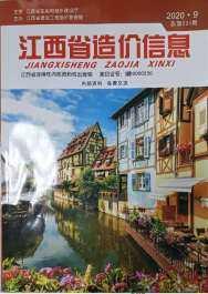 2020年9期江西省信息价pdf