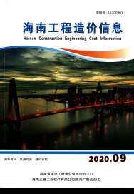 2020年9期海南省信息价pdf