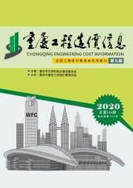 2020年9期重庆市信息价pdf